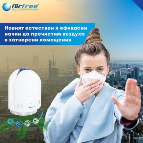 Дишайте по-леко с въздухопречиствател AIRFREE