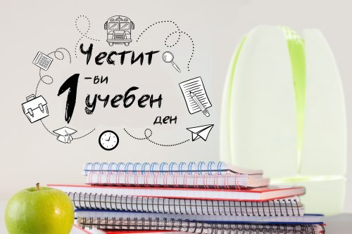 Честит първи учебен ден, скъпи ученици и учители! | allergy.bg