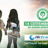 Да изчистим България заедно , 14 септември 2019
