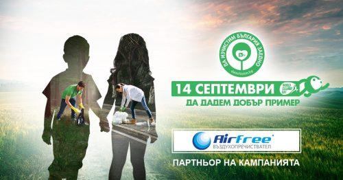 Да изчистим България заедно , 14 септември 2019 | allergy.bg