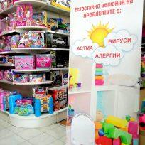 "Магазин ""Бамбино"" гр.София"