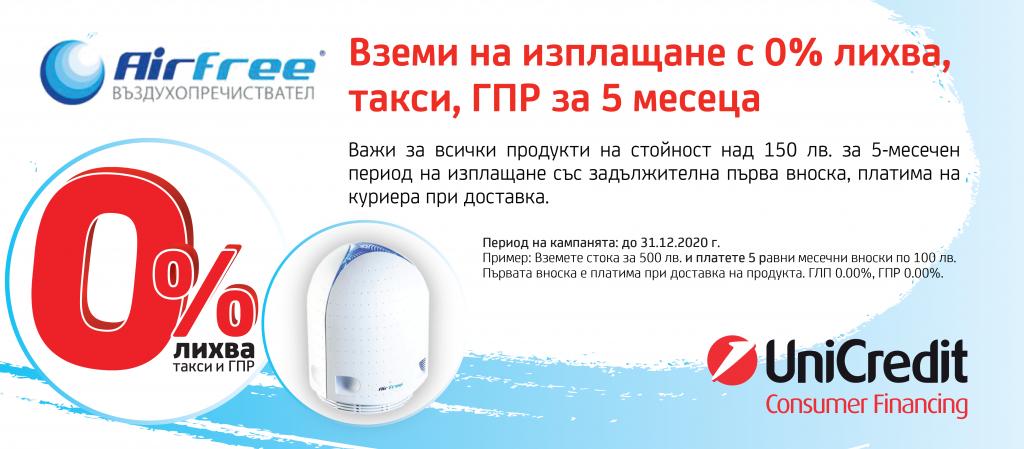 Купете Airfree® на Изплащане