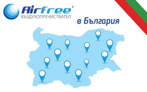 Събития в България | allergy.bg