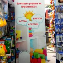 "Магазин ""Мечо Пух"" гр.Петрич"