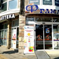 Аптека Фрамар, гр.Пловдив
