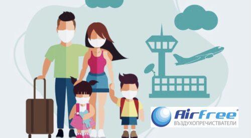 По време на пандемия се грижете за по-безопасно пътуване! | allergy.bg
