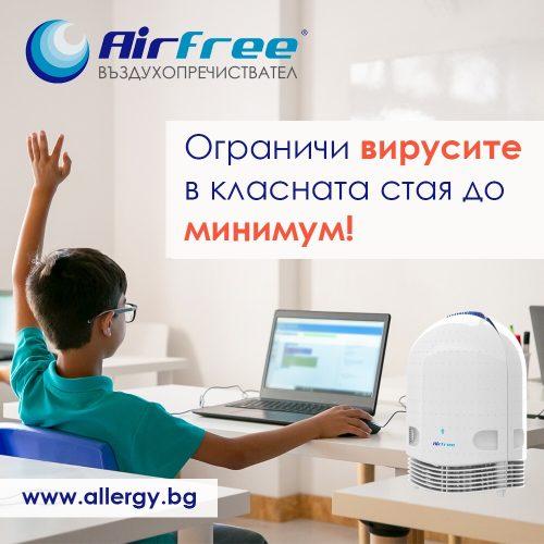 Въздухопречиствател AirFree