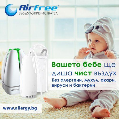 AirFree в бебешката и детската стая!