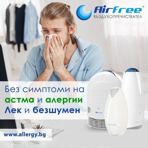 Въздухопречистватели AirFree - дишай по-добре!