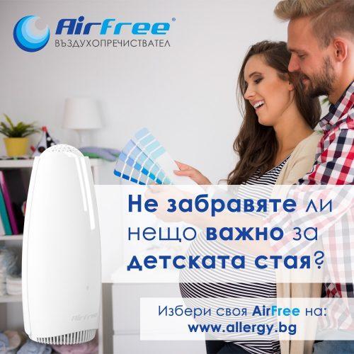 пречистватели за въздух