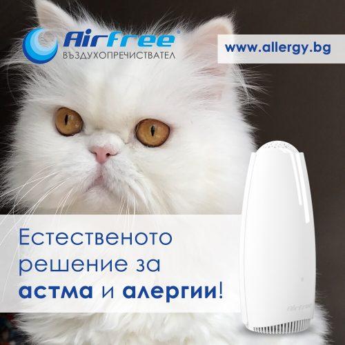 Алергия към домашни животни